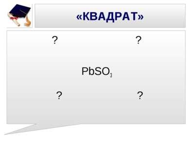 «КВАДРАТ» ? ? PbSO3 ? ?