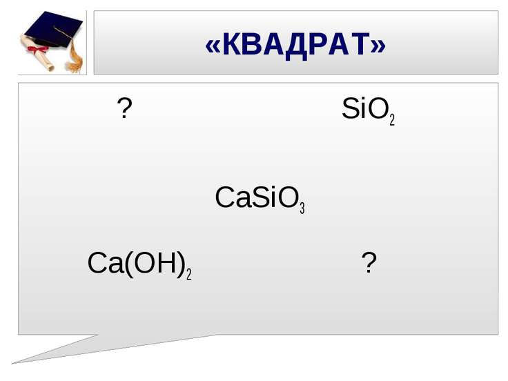 «КВАДРАТ» ? SiО2 CaSiO3 Ca(ОН)2 ?