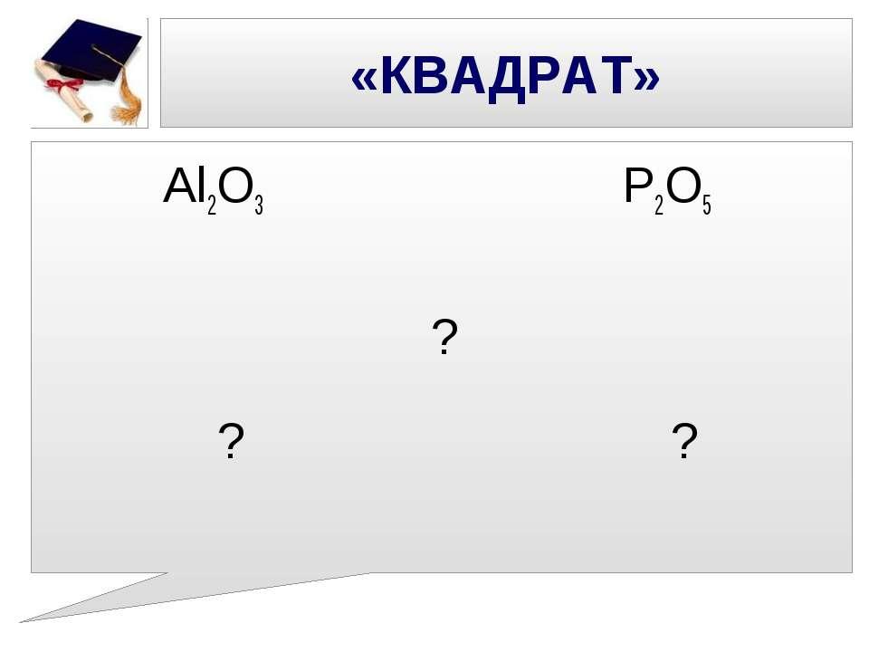 «КВАДРАТ» Al2O3 P2О5 ? ? ?