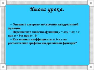 Итоги урока. – Опишите алгоритм построения квадратичной функции. – Перечислит...