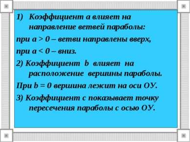 Коэффициент а влияет на направление ветвей параболы: при а > 0 – ветви направ...