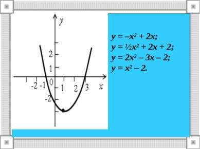 у = –х² + 2х; у = ½х² + 2х + 2; у = 2х² – 3х – 2; у = х² – 2.