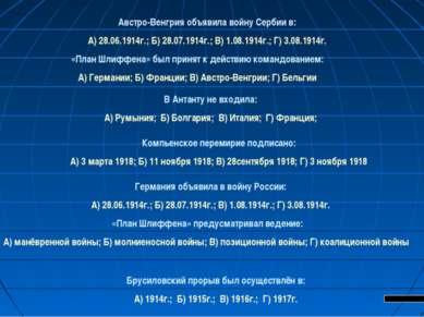Австро-Венгрия объявила войну Сербии в: А) 28.06.1914г.; Б) 28.07.1914г.; В) ...