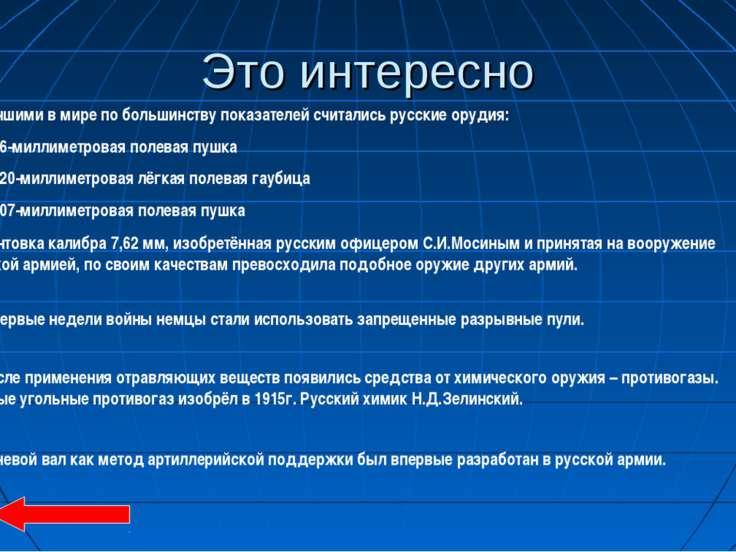 Это интересно 1. Лучшими в мире по большинству показателей считались русские ...
