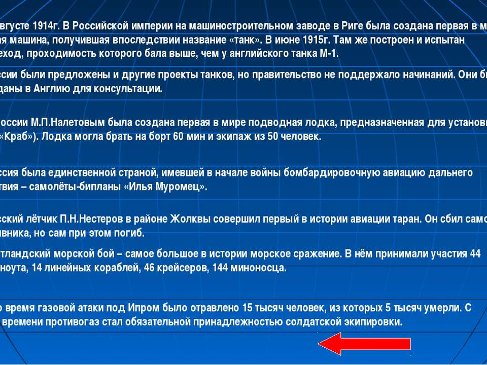 6. В августе 1914г. В Российской империи на машиностроительном заводе в Риге ...