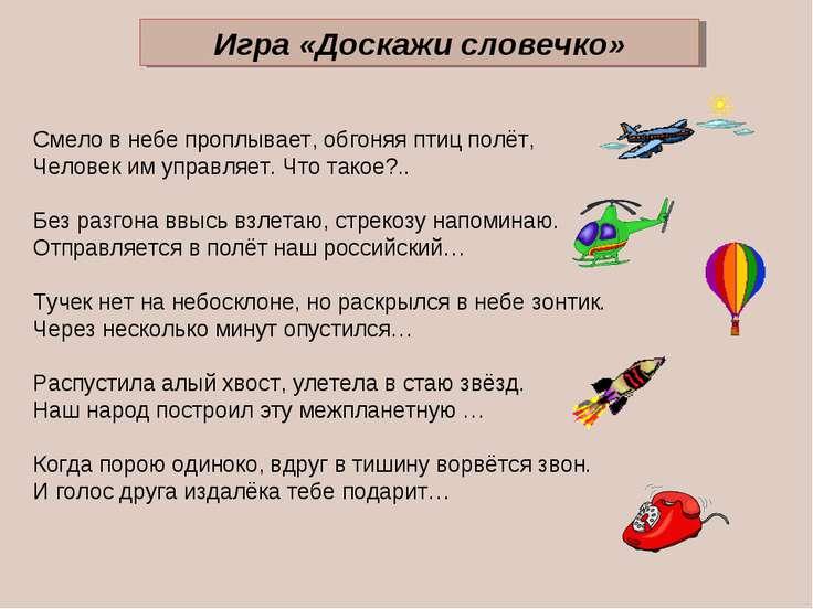 Игра «Доскажи словечко» Смело в небе проплывает, обгоняя птиц полёт, Человек ...