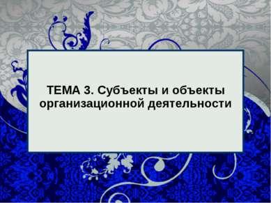 * ТЕМА 3. Субъекты и объекты организационной деятельности