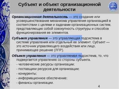 Субъект и объект организационной деятельности Организационная деятельность — ...