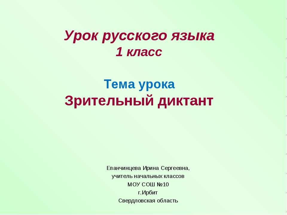 Епанчинцева Ирина Сергеевна, учитель начальных классов МОУ СОШ №10 г.Ирбит Св...