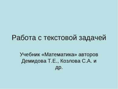 Работа с текстовой задачей Учебник «Математика» авторов Демидова Т.Е., Козлов...