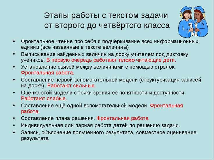 Этапы работы с текстом задачи от второго до четвёртого класса Фронтальное чте...