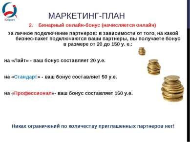 МАРКЕТИНГ-ПЛАН Бинарный онлайн-бонус (начисляется онлайн) за личное подключен...