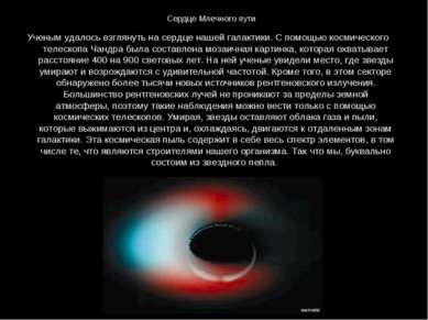 Сердце Млечного пути Ученым удалось взглянуть на сердце нашей галактики. С по...