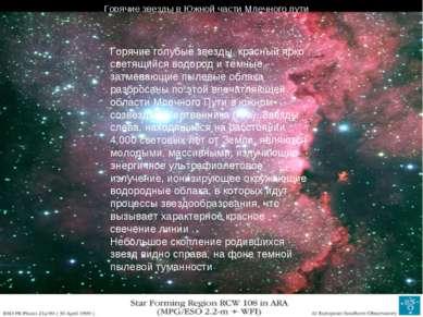 Горячие звезды в Южной части Млечного пути Горячие голубые звезды, красный яр...