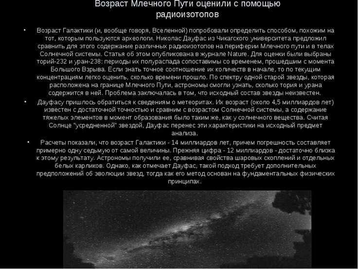 Возраст Млечного Пути оценили с помощью радиоизотопов Возраст Галактики (и, в...