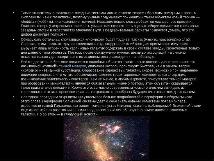 Такие относительно маленькие звездные системы можно отнести скорее к большим ...