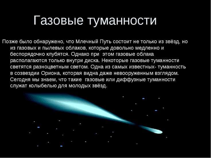 Газовые туманности Позже было обнаружено, что Млечный Путь состоит не только ...