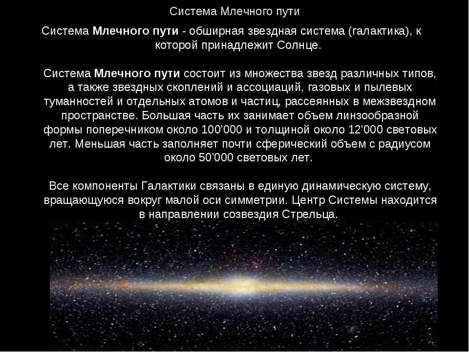 Система Млечного пути Система Млечного пути - обширная звездная система (гала...