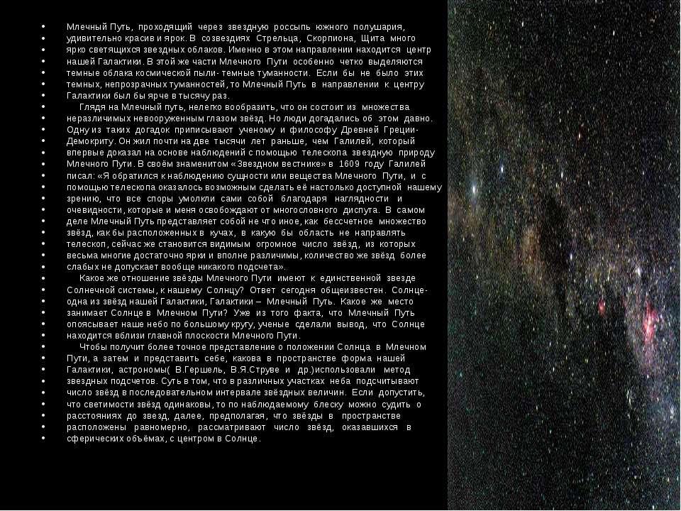 Млечный Путь, проходящий через звездную россыпь южного полушария, удивительно...