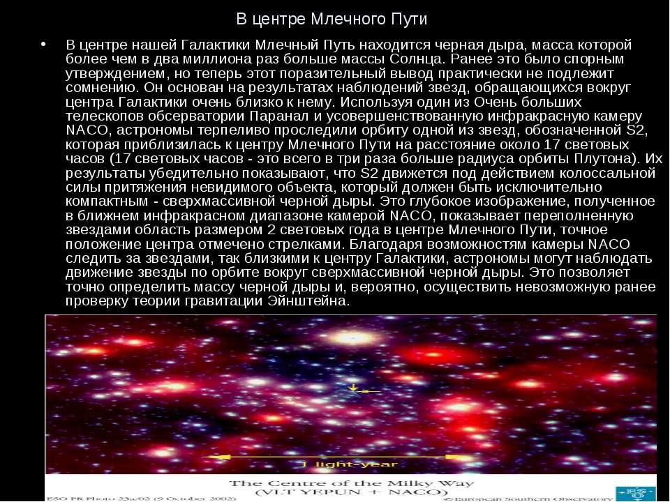 В центре Млечного Пути В центре нашей Галактики Млечный Путь находится черная...
