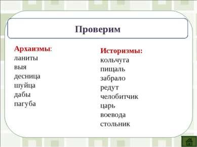 Распределите устаревшие слова на 2 группы (архаизмы, историзмы). Ланиты, выя,...