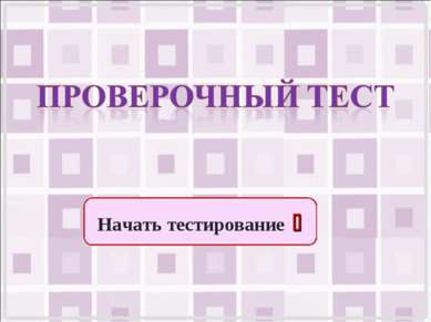 Начать тестирование