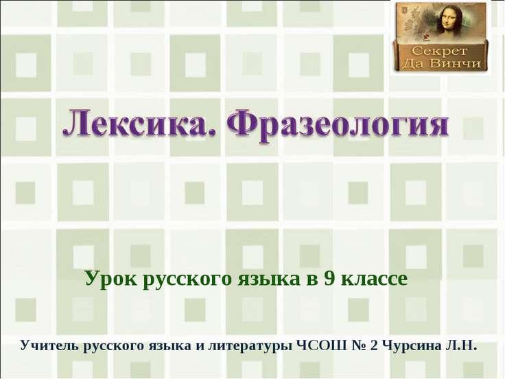 Урок русского языка в 9 классе Учитель русского языка и литературы ЧСОШ № 2 Ч...