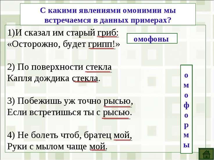 С какими явлениями омонимии мы встречаемся в данных примерах? 1)И сказал им с...
