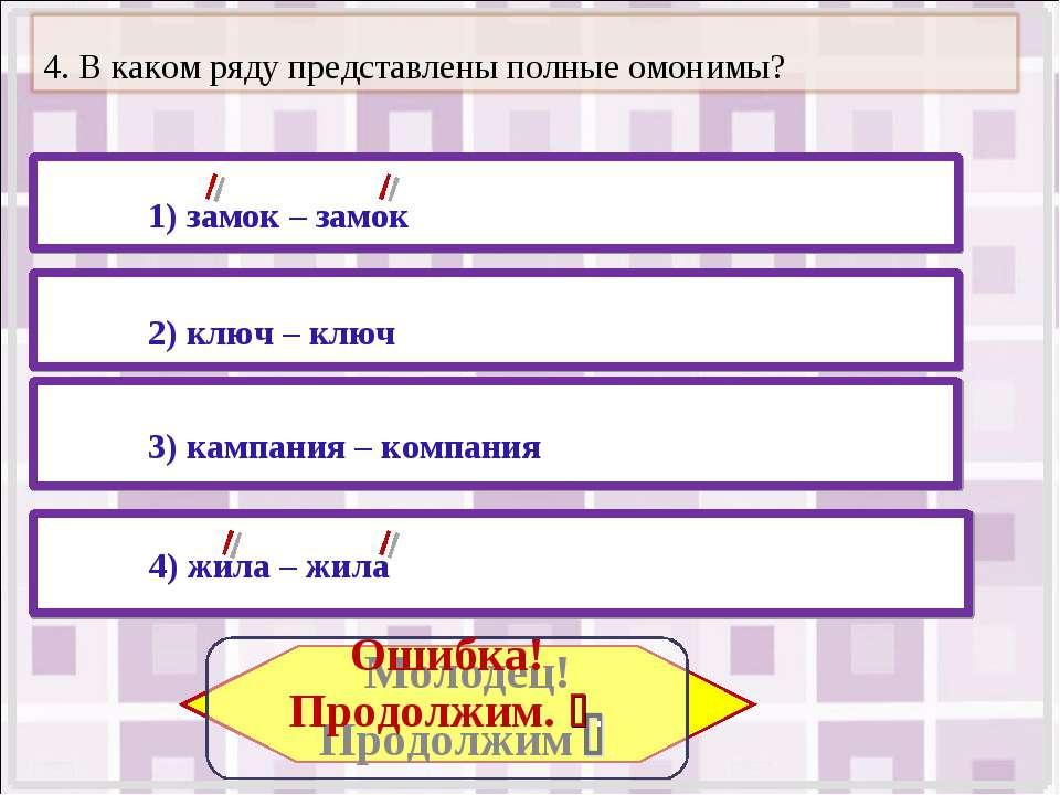 2) ключ – ключ 4) жила – жила 3) кампания – компания 1) замок – замок Молодец...