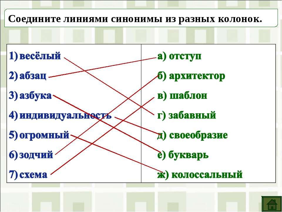 Соедините линиями синонимы из разных колонок.