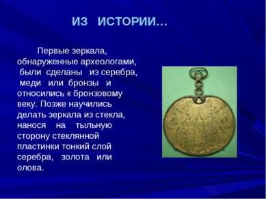 ИЗ ИСТОРИИ… Первые зеркала, обнаруженные археологами, были сделаны из серебра...
