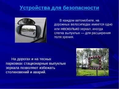 Устройства для безопасности На дорогах и на тесных парковках стационарные вып...