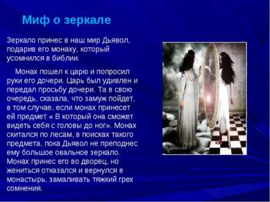 Зеркало принес в наш мир Дьявол, подарив его монаху, который усомнился в библ...
