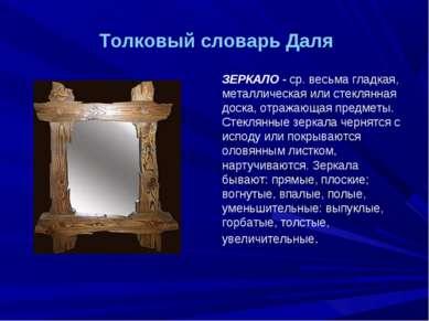 Толковый словарь Даля ЗЕРКАЛО - ср. весьма гладкая, металлическая или стеклян...