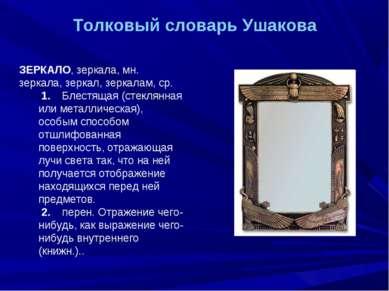 Толковый словарь Ушакова ЗЕРКАЛО, зеркала, мн. зеркала, зеркал, зеркалам, ср....