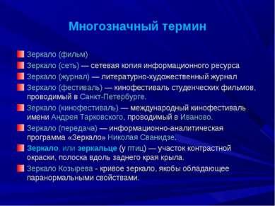 Многозначный термин Зеркало (фильм) Зеркало (сеть)— сетевая копия информацио...