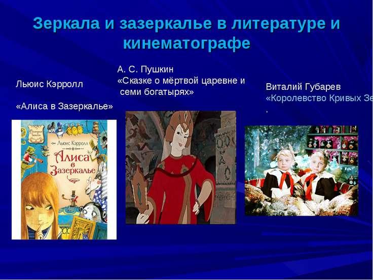 Зеркала и зазеркалье в литературе и кинематографе Льюис Кэрролл «Алиса в Зазе...
