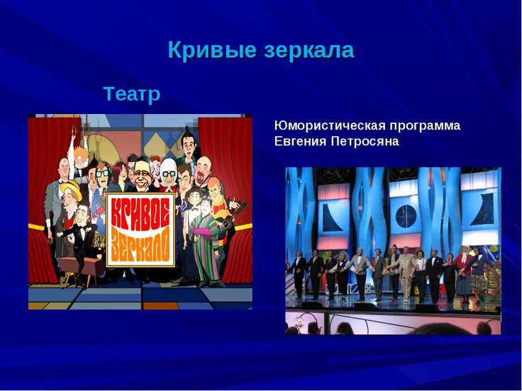 Кривые зеркала Юмористическая программа Евгения Петросяна Театр