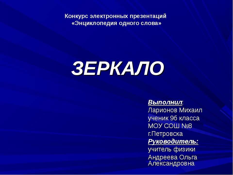 ЗЕРКАЛО Выполнил: Ларионов Михаил ученик 9б класса МОУ СОШ №8 г.Петровска Рук...