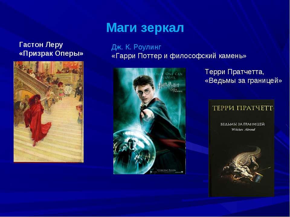 Маги зеркал Гастон Леру «Призрак Оперы» Дж. К. Роулинг «Гарри Поттер и филосо...