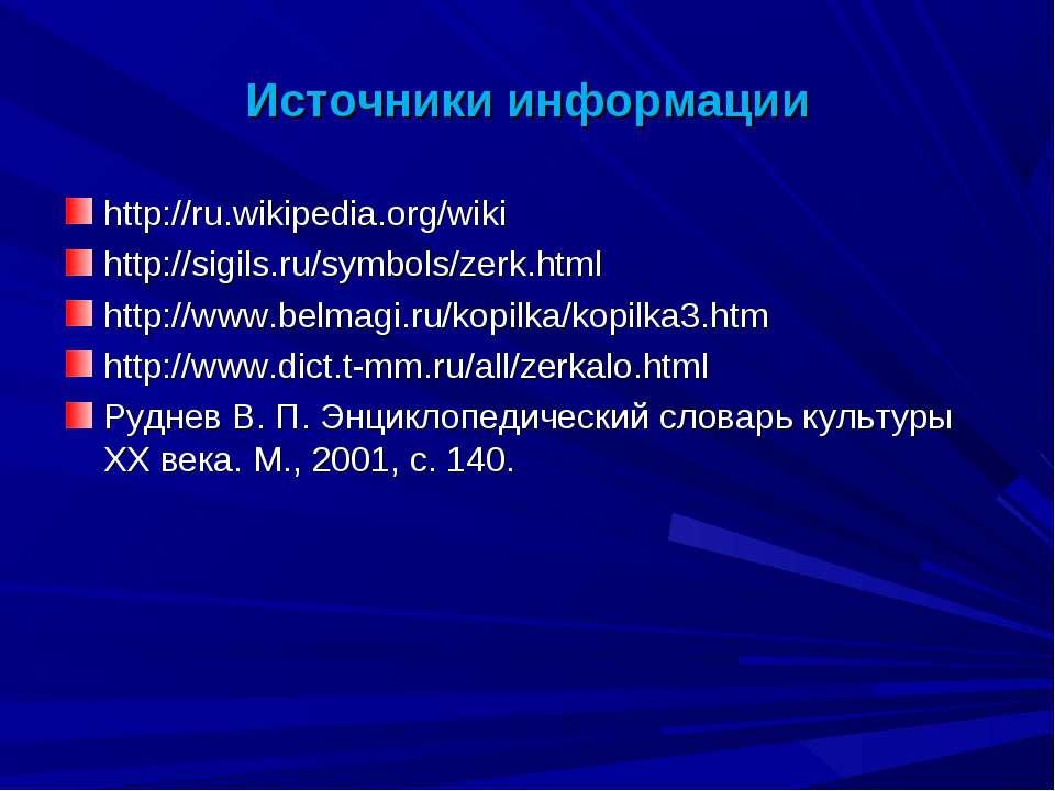 Источники информации http://ru.wikipedia.org/wiki http://sigils.ru/symbols/ze...