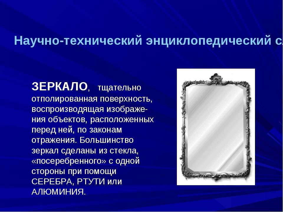 Научно-технический энциклопедический словарь ЗЕРКАЛО, тщательно отполированна...
