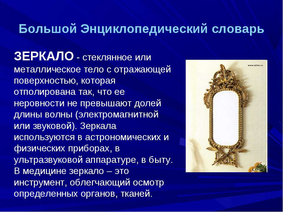 Большой Энциклопедический словарь ЗЕРКАЛО - стеклянное или металлическое тело...