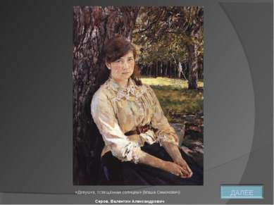 «Девушка, освещённая солнцем» (Маша Симонович) Серов, Валентин Александрович