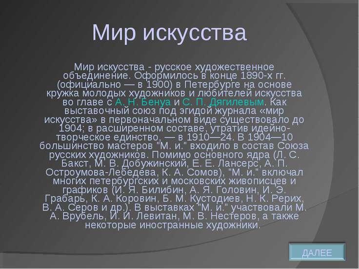 Мир искусства Мир искусства - русское художественное объединение. Оформилось ...