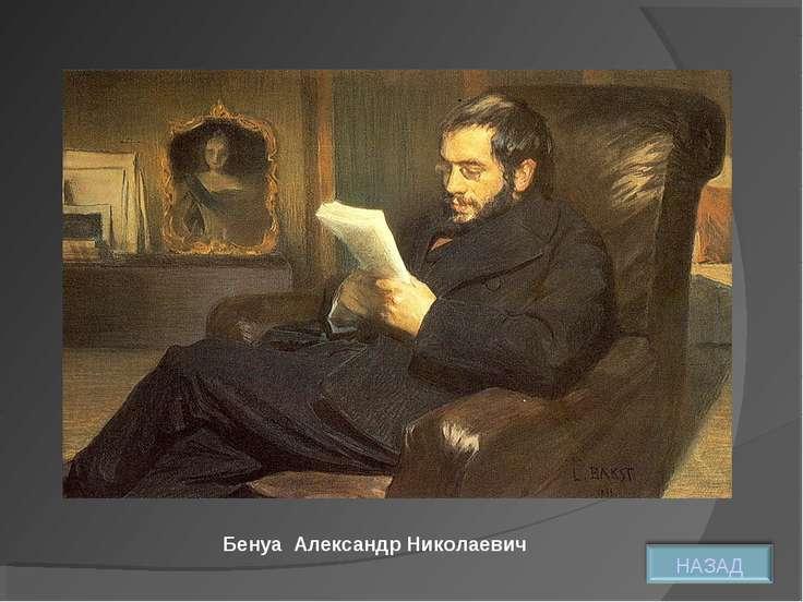 Бенуа Александр Николаевич