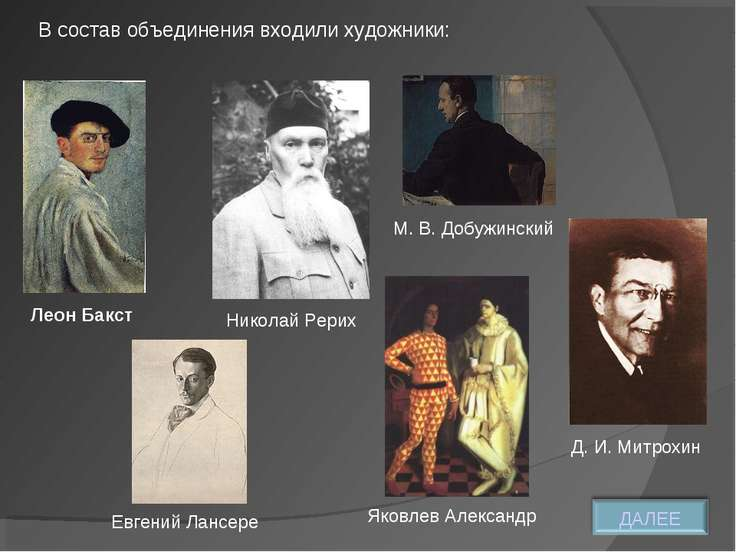 В состав объединения входили художники: Леон Бакст Николай Рерих М. В. Добужи...