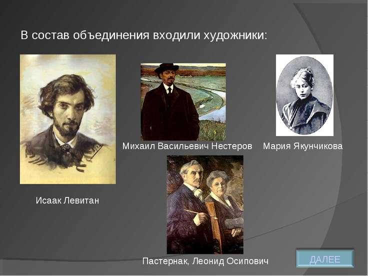 В состав объединения входили художники: Исаак Левитан Михаил Васильевич Несте...