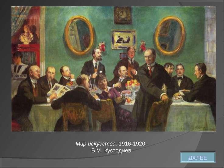 Мир искусства. 1916-1920. Б.М. Кустодиев