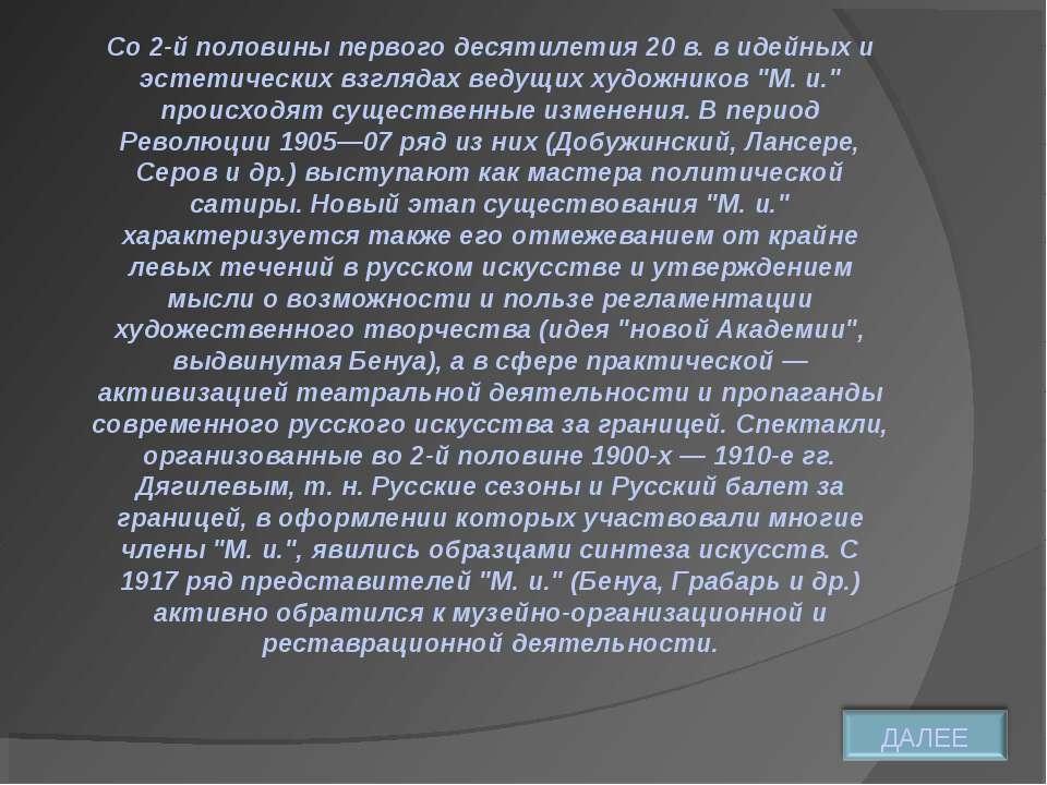 Со 2-й половины первого десятилетия 20 в. в идейных и эстетических взглядах в...